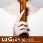 LG offers free screen replacement for its upcoming G4 [Details]