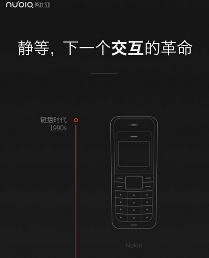 ZTE Nubia Z9 to have revolutionary 3d edge touch display [Teaser]1